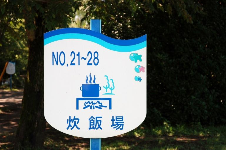 秋ヶ瀬公園 炊飯場 予約