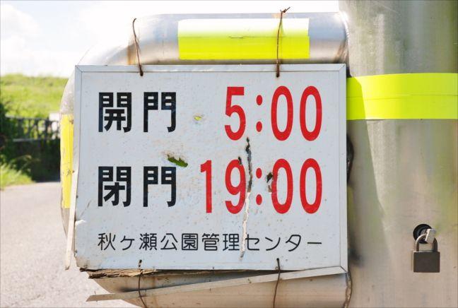 秋ヶ瀬 bbqレンタル
