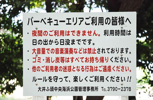 大井ふ頭BBQレンタル