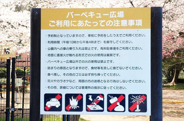 和田掘公園BBQ広場 注意事項